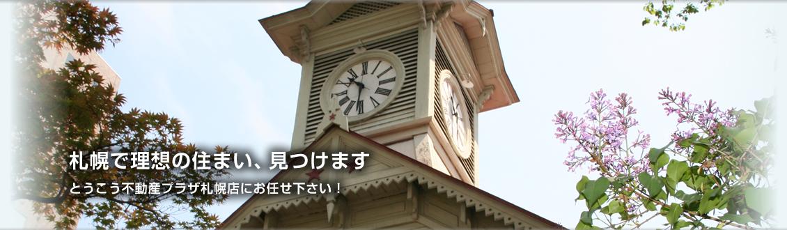 札幌で理想の住まい、見つけます。