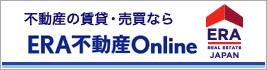 不動産の賃貸・売買ならERA不動産Online
