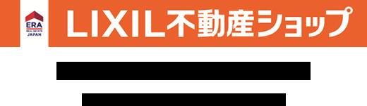 LIXILグループ不動産チェーン